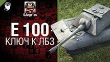 Е 100 - Ключ к ЛБЗ - говорит и показывает G. Ange1os