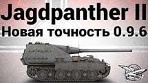 Jagdpanther II - Новая точность 0.9.6
