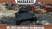 VK 2801 нагибает на фугасах
