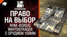 Право на выбор: Rhm.-Borsig Waffenträger с орудием 150мм - от Compmaniac