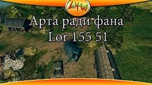Арта ради фана Lor 155 51