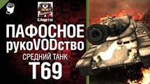 Средний танк Т69 - пафосное руководство от G. Ange1os