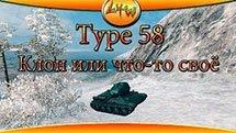 Type 58 - Клон или что-то свое