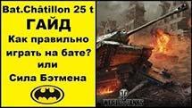 Bat.Châtillon 25 t (ГАЙД) Как правильно играть на бате World of Tanks
