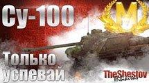 Су-100 - Только успевай