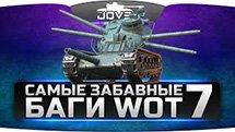 Самые Забавные Баги World Of Tanks 7. Навечно застрявшие на респе!