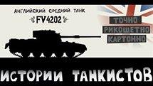 Истории танкистов. Родная вставай. Серия 37. Клип про FV4202
