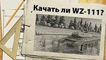 Стоит ли качать WZ-111?
