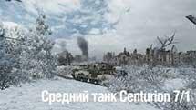 Средний танк Centurion Mk. 7/1 (Винтерберг) - Tiberian39