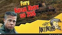 Fury - Брэд Питт за 25$ - Ярость
