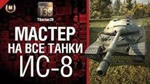 Мастер на все танки №34 ИС-8 - от Tiberian39