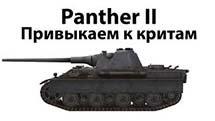 Обзор по танку Panther II от Amway921. Привыкаем к критам