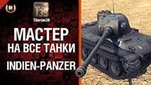 Мастер на все танки №63 Indien Panzer - от Tiberian39