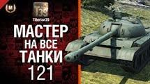 Мастер на все танки №46 121 - от Tiberian39