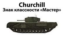 Обзор по танку Черчилль III от Amway921. Мастер