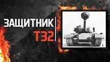 T32 - Защитник