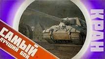 КРАНты - Самый лучший бой - Jagdtiger
