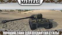 Один из лучших танков для поднятия статистики на 7 левеле