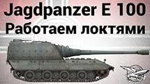Jagdpanzer E 100 - Работаем локтями