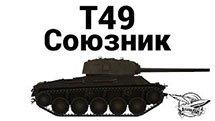 T49 - Союзник