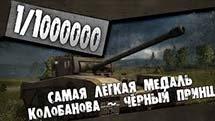 Самая лёгкая Медаль Колобанова - ШОК Black Prince