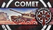 Комета, Брит. СТ