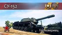 СУ-152 - Громовержец