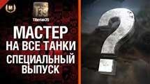 Мастер на все танки №50 - Объект 261 - Спец. выпуск - от Tiberian39