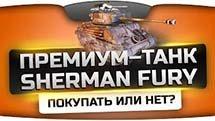 Новый прем-танк Sherman Fury - покупать или нет? Обзор от Джова