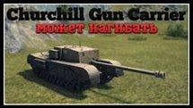 Churchill GC - Нагибает