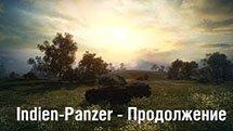 Indien-Panzer - Продолжение - World of Tanks