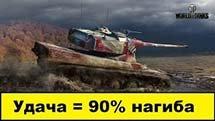 AMX 50 120 - Как притянуть удачу воина!