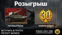 Розыгрыш - Т-54 первый образец и прем аккаунт