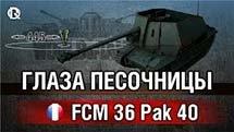 FCM 36 Pak 40 - Глаза песочницы