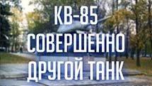Железный капут. DRZJ Edition: КВ-85 совершенно другой танк