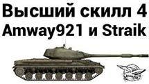 Высший скилл 4 - Amway921 и Straik