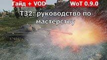 Тяжелый танк T32: руководство по мастерству