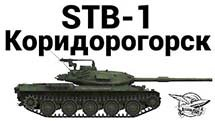 STB-1 - Коридорогорск