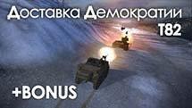 T82 Доставка демократии + Бонус