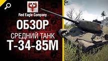 Средний танк Т-34-85М - обзор от Red Eagle Company