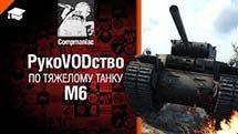М6 - Злой сарай от Compmaniac