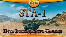 STA-1 Путь Восходящего Солнца