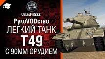 Танк Т49 с 90мм орудием - Руководство от UstasFritZZZ
