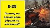 E-25 Почему на самом деле убрали из магазина World of Tanks