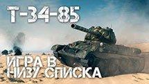 Т-34-85 Игра внизу списка