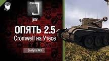 Опять 2.5 - Cromwell на Утесе - от jmr