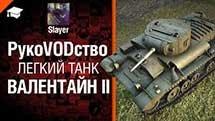 Легкий танк Валентайн II - руководство от Slayer