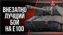 Внезапно ЛУЧШИЙ бой на E100. Pro Tanki