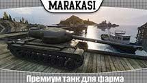 Т34 Премиум танк для фарма