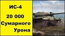 ИС-4 - 20 000 сумарного урона World of Tanks